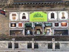 """【回坊、回民坊、回民街】  悠佑が、兵馬俑に行っている間、回坊を散策しました。最終日に悠佑と二人で訪れた部分も、まとめて紹介していきます。写真は化覚巷清真大寺の外壁に掲げられた案内板です。  西安のムスリム(回族)は、市内中心部の約1.5キロメートル四方の地域に集住しています。この集住地域は、回坊、回民坊あるいは回民街と呼ばれています。  西安の回坊には、12の清真寺(モスク)があります。このうち7つの清真寺は18世紀までに創建されました。残りの5つ清真寺(小学習巷清真中寺、洒金橋清真西寺、紅埠街清真新寺、旅陝清真寺、西倉清真寺)は、いずれも20世紀以降に創建されたものです。  18世紀までに創建された回坊の清真寺は以下の通り。「""""坊上""""七大清真寺」と呼ばれることもあります。  ①大学習巷清真寺(705年?創建)イフワーン派 ②化覚巷清真大寺(745年?創建)カディーム派 ③大皮院清真寺(1411年創建)イフワーン派 ④小皮院清真寺(1611年創建)カディーム派 ⑤北広済街清真寺(1644年創建)カディーム派 ⑥洒金橋清真古寺(1662-1722年創建)カディーム派  洒金橋清真西寺(イフワーン派)とは別の寺院 ⑦小学習巷清真営里寺(1774年創建)イフワーン派  小学習巷清真中寺(カディーム派)とは別の寺院"""