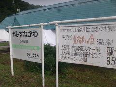 旧函館本線上砂川支線の終着駅だった、上砂川駅ですね。