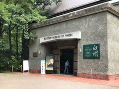 緑がたくさんの気持ちの良い敷地内を歩く事5分。ウイスキー博物館の前までやってきましたぞー。 ココは全見学ツアーの集合場所になっています。  記念品の引き換えもココでやってるよ(^ω^)