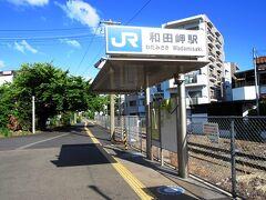 兵庫から3分で到着し、駅前には地下鉄も連絡していますが、JRの乗客は多いです。以前は駅舎がありましたが、現在はコンビニになっていました。