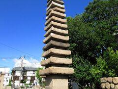 新川を渡ったところには清盛塚という史跡があり、十三重石塔が建っていました。平清盛ゆかりの地として、北条貞時によって1286年に建立されたと伝えられ、兵庫県の重要文化財に指定されています。