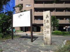 清盛塚からすぐのところに兵庫城跡の石碑がありました。兵庫は江戸時代に入って尼崎藩領となり、この場所は陣屋が設けられていました。新川運河が開かれたことで、兵庫城跡は取り壊され、今では石碑が建つのみになっています。