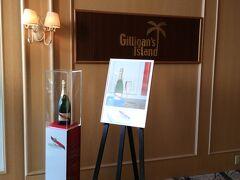 旅行3日目。 朝食は、ホテル2階のフランス料理店、ギリガンズアイランドでいただきます。