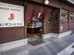 街中に車を移動させました。  おなかがいっぱいで歩けないので イノダコーヒーで休憩~。