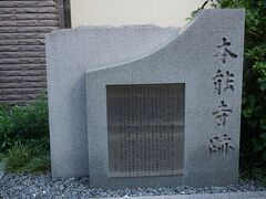 ありました! 本能寺跡。  今ある本能寺は、本能寺の変のあと移転したものです。