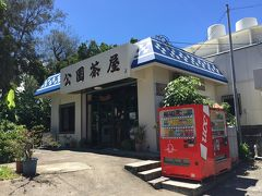 お昼は、川平湾近くの公園茶屋で頂きます。