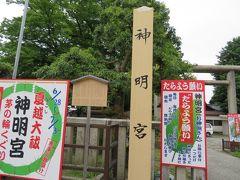 【 神明宮 】  次に向かったのは、にし茶屋街から徒歩ですぐの神明宮です。 日本七神明の一つで、パワースポットとされています。