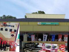 赤城高原SA (関越自動車道) 正田醤油とアグリのこんにゃくゼリー買います。