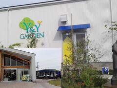 安田IC(磐越自動車道)で降りて目的地の咲花温泉へ行く途中でヤスダヨーグルトへ。 ヤスダヨーグルト工場敷地の道を挟んで向かいに「Y&Y GARDEN(ワイワイガーデン)」があります。建物をツリーガーデンと呼びます。 咲花温泉の近くにはここしかない!?ので楽しみにして、ホントよかったです。  http://www.yasuda-yogurt.co.jp/shop/yy_garden.html