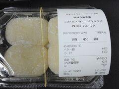 関越道へ。 最初の三芳SAになぜか寄ってしまう・・下りはしょぼいんですけど・・ バター餅が下りにしかないので買います。これはいつも美味しい。
