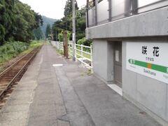 咲花駅です。新潟県五泉市佐取  東日本旅客鉄道(JR東日本)磐越西線の駅  ここはJRの豪華列車のTRAIN SUITE 四季島も通る駅です。(真夜中に通るって宿で聞きました)