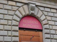 レジデンツに来ました。入ったことはありません。 博物館とかあまり興味ないんですよねえ。。