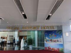 リーガルエアポートホテル到着  本当に空港に隣接されていました! 近くてよかった~!