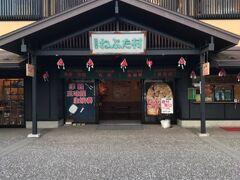 十和田湖観光を終え、弘前へ戻ってきました。 帰京を前にお土産を購入しに、弘前公園の近くにある津軽藩ねぷた村へ 駐車場代200円かかりますが、こちらで飲食したりお買い物をしてそのレシートを駐車場スタッフに見せれば駐車場料金は無料になります。