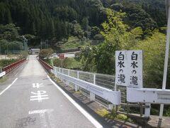 と、走っている時に興味ある看板を見つけました(^_-)-☆。 滝じゃん! じゃぁ、行ってみようヽ(^o^)丿!車だし!