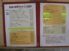 道の駅上野にある琴平センターさんで猪豚料理がいただけるということなので、早速いただいてみることにします(^_-)-☆。