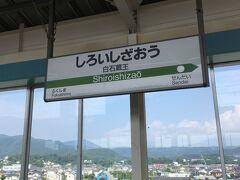 2時間弱で白石蔵王駅に到着。