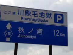 国道108号で秋田県に入り、秋田県道310号へ。  途中川原毛地獄というところで休憩。