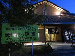 夕食はここで。  「信州蕎麦の草笛 上田店」