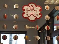 19日小千谷祭りに出かける前に回転ずしに立ち寄りました。( http://www.genkisushi.co.jp/uobei/store/list.php   )