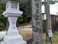 まずは飛鳥坐神社をおとずれました。 「あかすに います じんじゃ」と読みます。