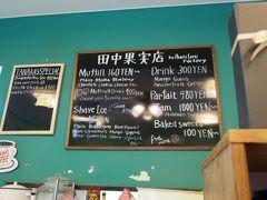 天気が崩れ始めたところで、田中果実店へ。 パンケーキのパニラニの系列店として、3年くらい前?から開店し、今までいきたかったのですが、今回やっと行けました。 マフィン、ジャム、シェーブアイスがウリのお店です。 お店は外まで並んでいました。