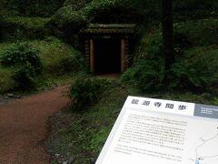 龍源寺間歩の中はひんやりしていて道は狭く、坑夫の苦労がうかがえました。平均30歳で亡くなるって、、高給取りだったとしても、私にはできないなあ。 http://iwamiginzan-guide.jp