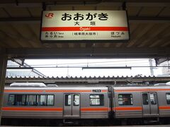 「大垣駅」13:42発  ↓(東海道本線)