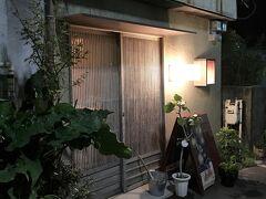おばんざい料理や日本酒が楽しめる小料理屋「613」