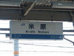 「米原駅」 14:17着 14:20発  ↓(琵琶湖線新快速) 大阪駅に15:43に着く快速に乗ったんですが、乗ってる途中ふと思いつき、伏見稲荷に参拝してそこの千本鳥居見てから行こうかなと、急きょ「京都駅」で降りました