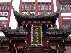 「豫園商城」到着ー!!  でもここがどーいう場所か、実はわかっていない。