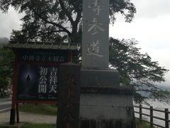 しかたがないので湖畔を歩き中禅寺へ。
