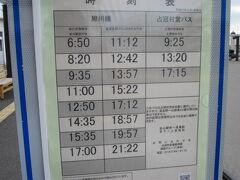 富良野駅からは、こちらのバスに。  旭川線ではありませんよ。 その隣の占冠村営バス。  和寒から始発で旭川乗り継ぎで富良野に行くと、この村営バスの始発に間に合います。