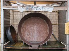 金沢駅から約3時間、珠洲の北側の玄関口、道の駅ずず塩田村に到着。揚げ浜式製塩を見学できる揚浜館がありますが、時間がないので見学はまたの機会とします。