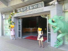 3日目は台北動物園。  写真無いけど、子供達は初パンダ。 コアラもいた。