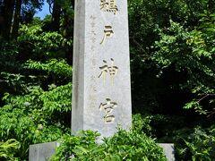 続きまして、宮崎県日南市にある神社「鵜戸神宮(うどじんぐう)」へやってきました。