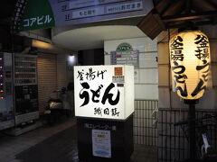地鶏の後は、すぐ隣くらいにある「織田薪 本店」で〆の釜揚げうどんです!
