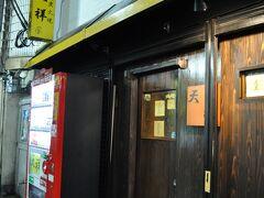 夜は宮崎地鶏屋「地鶏炭火焼天祥 」へ。