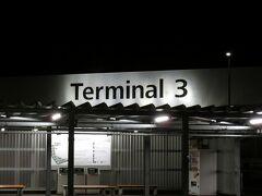 初の国内旅行!  LCCなので、成田空港の第三ターミナルからスタートです