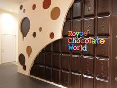 有名なROYCEチョコレートワールドに行きました  ROYCEは大好きなので、テンション上がりました