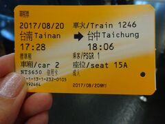 16時 暑すぎて、もう歩けません。タクシーに乗って台南駅へ  帰りは新幹線に乗って帰ります。30分で台中へ(^^)/   高鉄台南駅への行き方は台鉄台南駅の改札を抜けると、沙崙線の案内表示があるのでわかります。約30分で沙崙駅下車