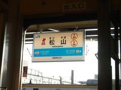 「松山駅」17:53発の予讃線に乗りました