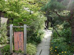 まずは人気の和菓子屋さん「腰掛庵」へ行きました。