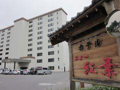 道の駅から草津温泉街は近くて直ぐでした~。  今夜の宿は「ホテルニュー紅葉」で、外見は超シンプルな建物。 おおるりホテルグループと言うことで、怖いもの見たさの初体験ですが?…。  *詳細はクチコミでお願いします。