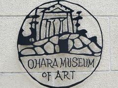 「大原美術館」ではセザンヌやゴーギャン、モネなど。観たことがある世界の名画が、数多く展示さてれいました。