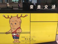 新幹線京都乗り換えでJRで奈良まで行きましたが、駅のバスがいきなり奈良感満載w せんとくん見たら、おぉ!奈良だ!って感じがします。 奈良駅から循環バスで奈良公園へ。(ICカード使えます)