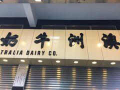 朝食にやって来たのは、なぜか牛乳プリンが名物の澳州牛奶公司!! しかしファミレスみたいな感じなので、ちゃんと朝食メニューはあります(*^^*) 着いたはいいが、みんな並んでる…中には入れてくれてない(´△`)↓ 中には数人の男どもが( ̄▽ ̄;) どうやらヤクザだった模様 彼らが立ち去るまで入れてくれませんでした。 いい迷惑や