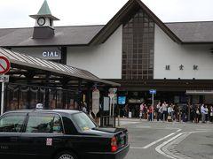 今回は横浜赤レンガ倉庫にて開催される予定だったブルーノートジャズフェスが中止になったため、その時間をつかっての旅行になりました。  羽田空港から横浜駅へ移動し、ロッカーに荷物をおいて、横浜駅から鎌倉へ出発。横浜駅から逗子行に乗り、約25分、鎌倉駅に着きました。 車内はあまり混んでいなかったのですが、駅にはたくさんの人が行きかっております。  今回は「鎌倉お散歩地図」を参考に鎌倉歩きを計画しました。 予定は12時から18時の6時間。 もっと遅くまでいてもいいのですが、寺社の拝観時間は大体16時半ごろまでが多いため、そこで回れる範囲で移動の予定。