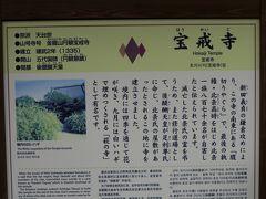若宮大路から滑川病院の横を通りぬけて、小町大路へ入り、左へしばらく行くと宝戒寺があります。 ここまでは鎌倉駅からまっすぐ来ると15分程度です。