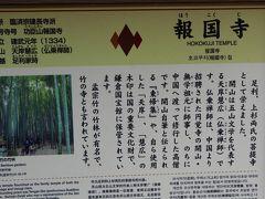 次は報国寺へ向かいます。 バスに乗ってもいいようでしたが、徒歩で20分ほどだったので歩きます。   迷うことなく、報国寺に到着。 足利、上杉の菩提寺。